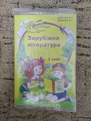 Зарубежная литература 2 класс