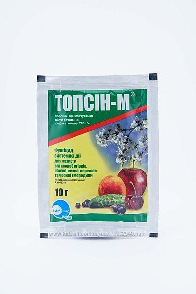 Фунгицид Топсин-М 10 г