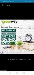 Работа в Гринвей Greenway