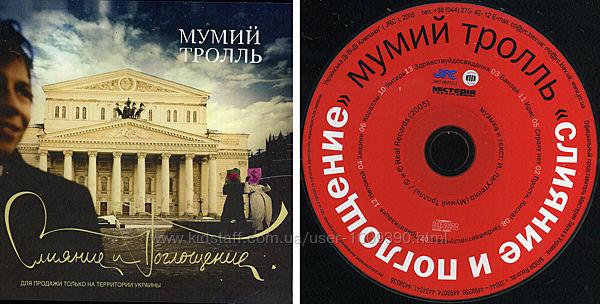 Куплю аудио диски CD Мумий Тролль