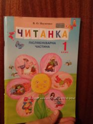 ЧИТАНКА 1 клас післябукварна, автор Науменко