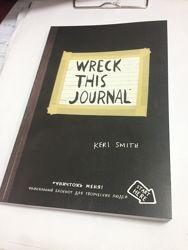 Уничтожь меня Wreck this journal Кери Смит творческие блокноты
