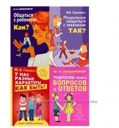 Книги для родителей Гиппенрейтер Петрановская Некрасов Сатья Дас Быкова