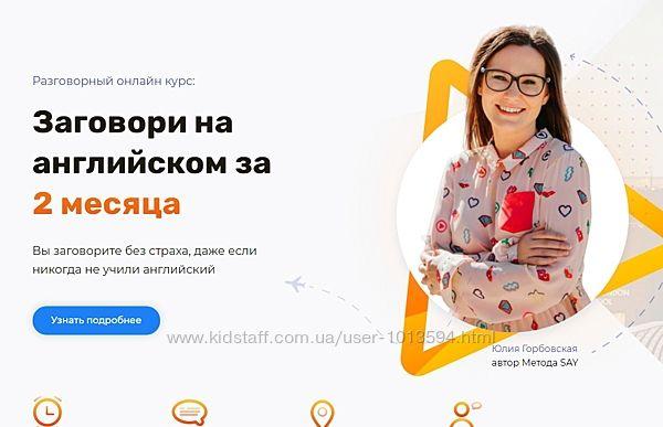 Разговорный английский за 2 месяца по методу SAY Юлия Горбовская
