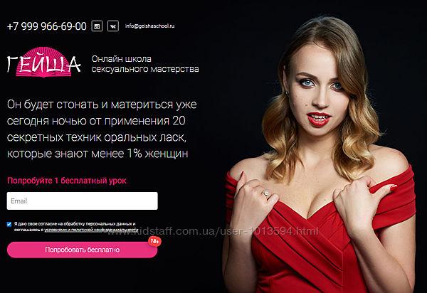 Все курсы школы Гейша  Ольга Штерн 17 разных NEW 2020