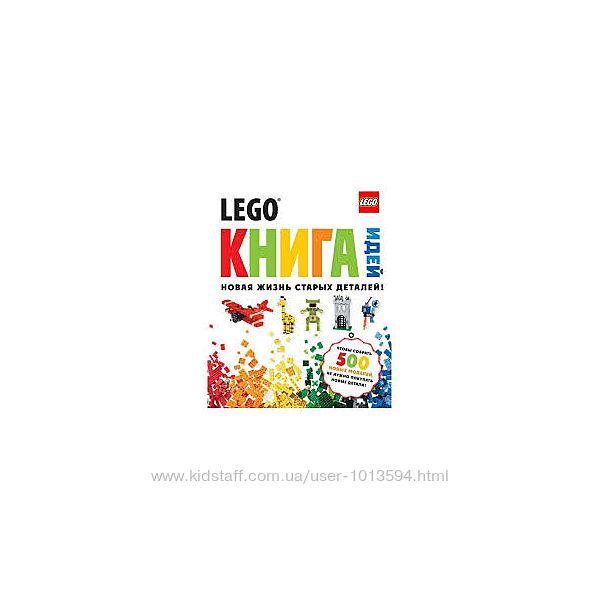 LEGO Книга идей Новая жизнь старых деталей  много книг Lego на англ.