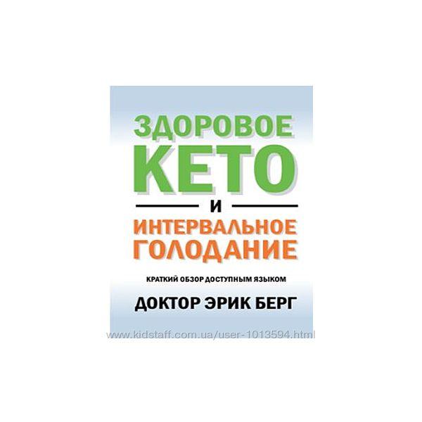 Здоровое КЕТО и интервальное голодание Доктор Эрик Берг Книга PDF