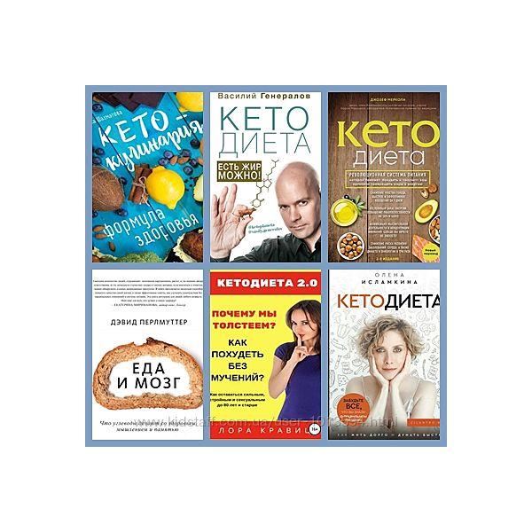 Кето-диета Комплект из самых популярных книг, Генералов, Меркола 8 шт.