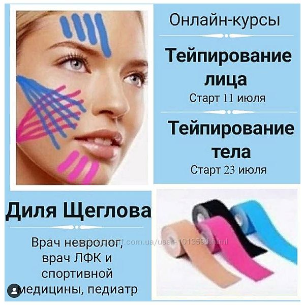 Диля Щеглова Курсы Эстетическое тейпирование тела 2020 и лица Косметология