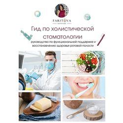 Гид по холистической стоматологии Ирина Фаритова