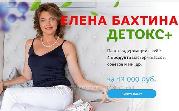 Детокс  2020 Елена Бахтина