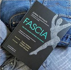 Фасция, Fascia - Лесондак Биомеханика Е. Блюм