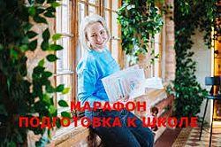 Марафон подготовки к школе, детскому саду Peonnika Анна Куприянова