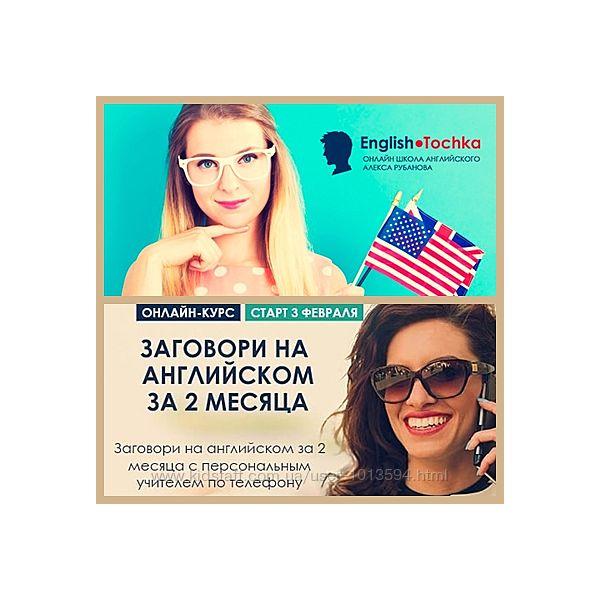 Заговори на английском за 2 месяца Он-лайн школа языка Алекса Рубанова