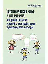 Логопедические игры для развития речи у детей с РАС  Карточки Сандрикова