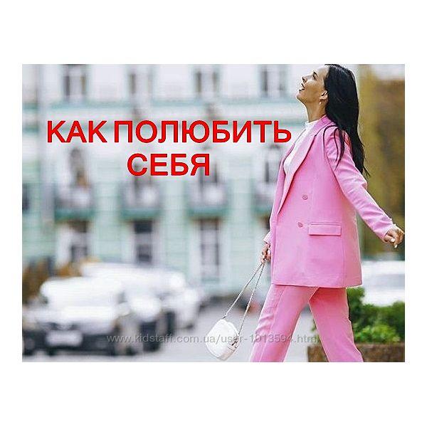 Юлия Кравченко Как полюбить себя 2.0 Расхламление души Курсы