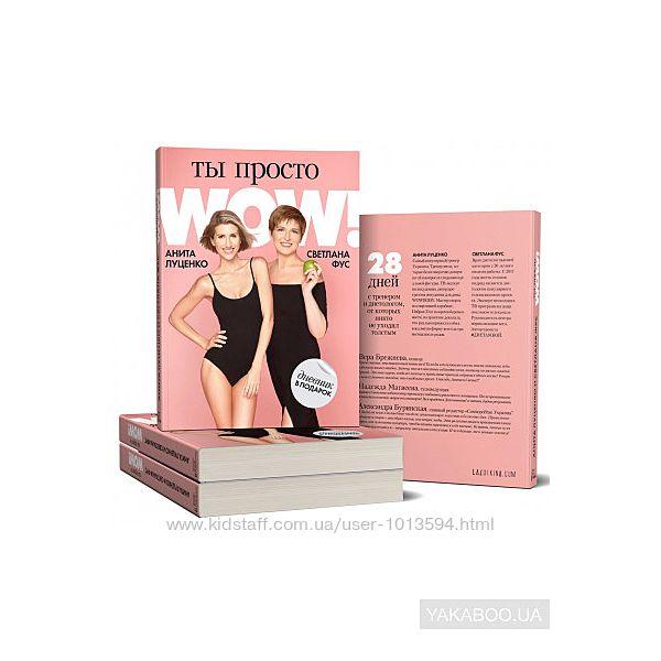 Ты просто WOW - Анита Луценко и Светлана Фус, книга pdf  дневник