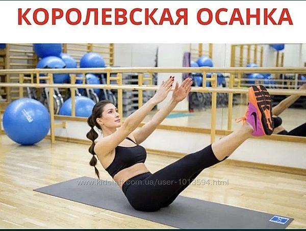 Королевская осанка выпрямите сутулую осанку за 14 дней Наталья Наконечная