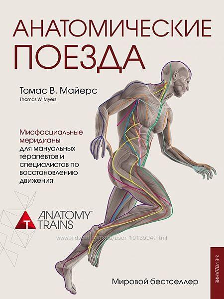 Томас Майерс Вебинар Сидячий образ жизни во благо Анатомические поезда PDF