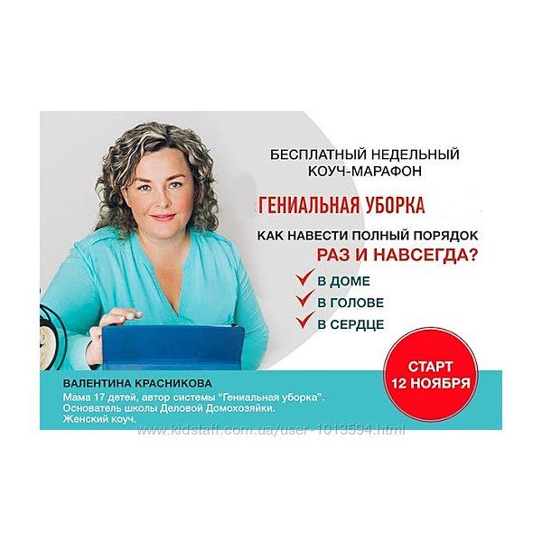 Гениальная уборка Валентина Красникова NEW 17 поток