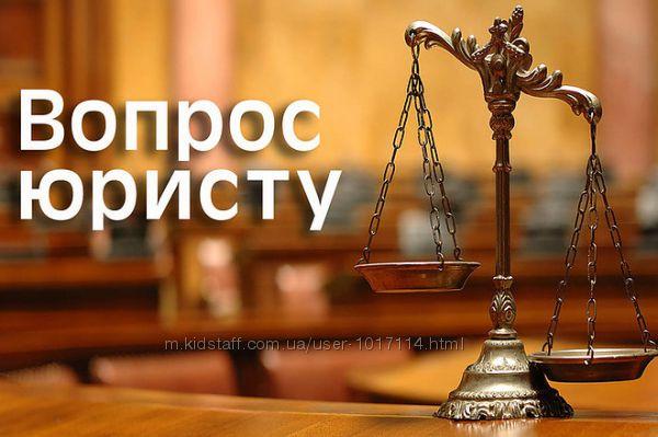 Юрист. Адвокат. Составление заявлений в суд о разводе, взыскании алиментов