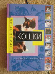 Кошки. Справочник. Книга для любителей домашних питомцев.