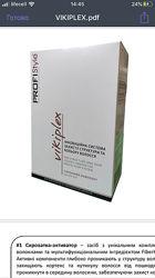 Салонний комплект VIKIPLEX PROFIStyle