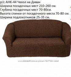 Чехол на диван Турция