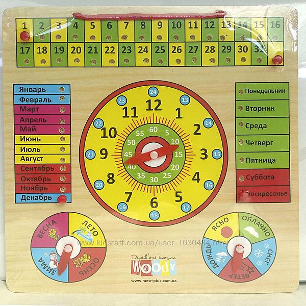 Деревянная игрушка Часы - календарь, русский язык