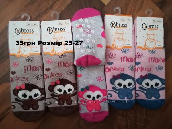 Махрові ароматизовані шкарпетки з відворотом