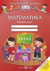 Вознюк Математика робочий зошит 5-6 років готуємо дитину до школи посібники