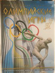 Новая книга Олимпийские игры. Иллюстрированная энциклопедия, Кухаренко