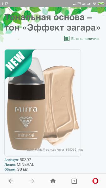 Акция тональный крем, шелковый, минеральный, сделано в Италии, МИРРА, супер