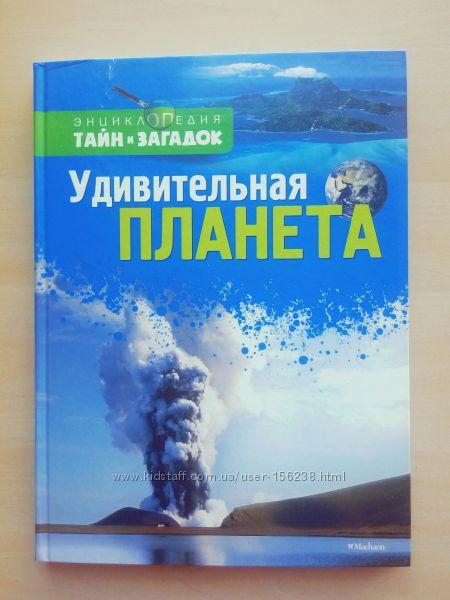 Книга удивительная планета