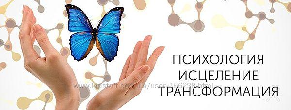 Консультация психолога Киев