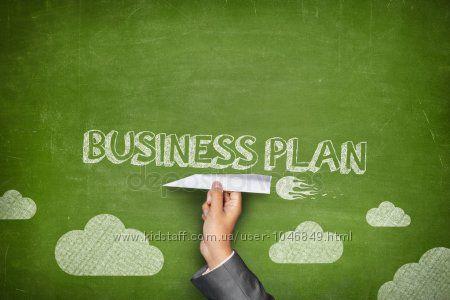 Написание Бизнес - плана