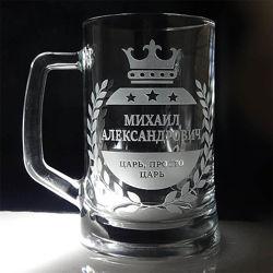 Пивные бокалы с гравировкой Пивная кружка именная под заказ