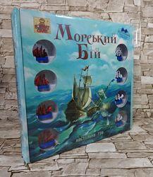 Настольная игра Морской бой Украинский вариант