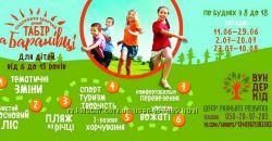 Детский лагерь на Барановке