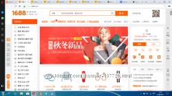 выкуп с китайских сайтов под 3 процента , доставка от 6usd за  кг