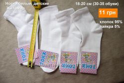042469ac7 Носки белые, заниженные и классика, детские, 11 грн. Детские носки ...