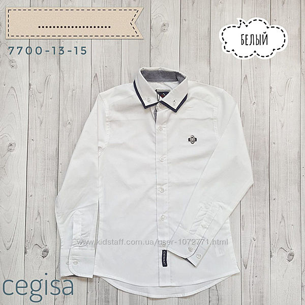 Рубашка для мальчика Cegisa белая 7700