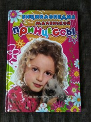 Детская книга Энциклопедия маленькой принцессы