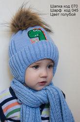 Зимняя шапка на меху с помпоном для мальчика Дино ОГ 44-48 1-2 года