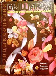 Продам обучающую литературу по рукоделию, кулинарии и др.