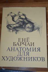 Книга Анатомия для художников Енё Барчаи - учебное пособие