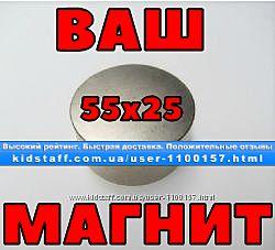 Магнит неодимовый 55 25, 55х25. Супер магнит. Сильный магнит.