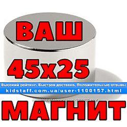 Магнит неодимовый 45 25, 45х25. Супер магнит. Сильный магнит. 4525