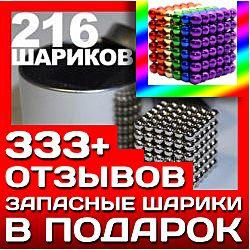 5мм Неокуб Радуга, Никель, Тетракуб, Неон 216 магнитных шариков, Neocube