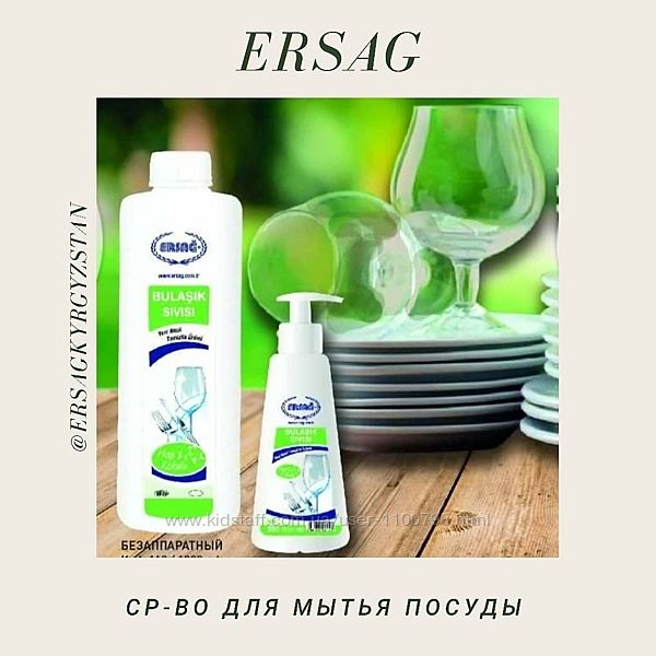 ERSA Жидкость для посуды